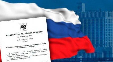 Постановление Правительства РФ от 1 июля 2016 № 615