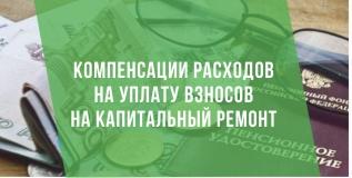 Кто имет право на льготу при оплате взносов на капитальный ремонт