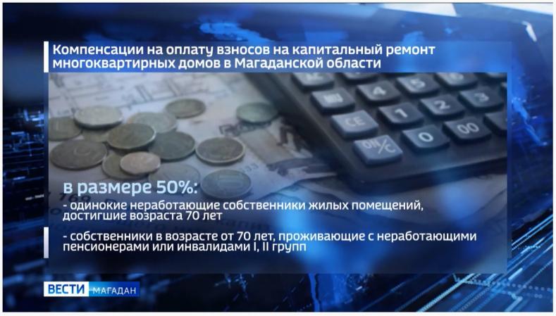 Жители 89 домов в Магаданской области освобождены от уплаты взносов за капитальный ремонт